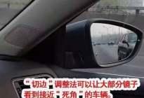 驾驶技巧:1分钟学会后视镜调整方法