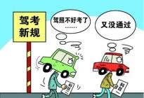 滨海驾校百科:学车过程 哪些问题容易被忽略导致挂科