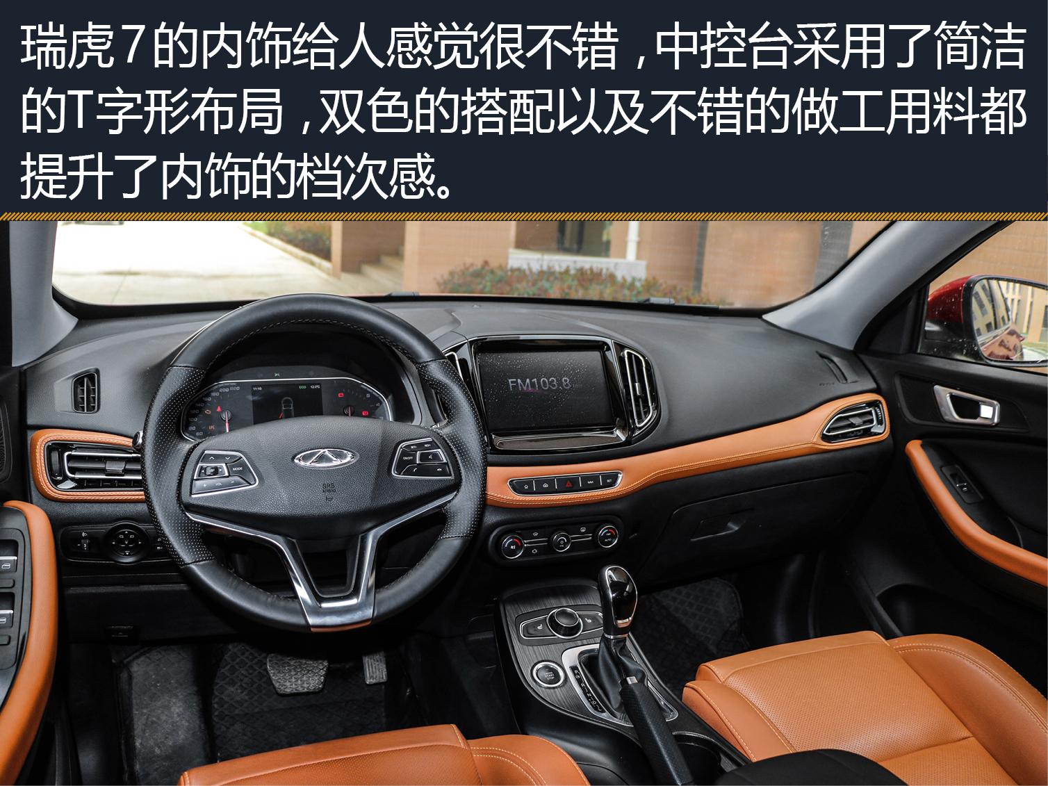 奇瑞瑞虎7底价来袭促销竞争长安cs75