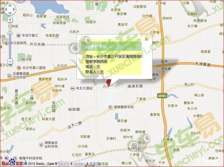 4,长沙市张公岭分考场具体地址:长沙市芙蓉区远大路张公岭湖南生物