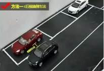 学驾心得:驾照考出来了,侧方停车还不会?图解侧方停车技巧!