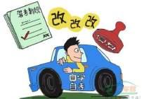 交警解读驾考新规 科二科三可同天考