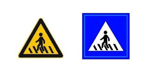 左:注意行人. 右:人行横道. 左:环形交叉. 右:环岛标志.