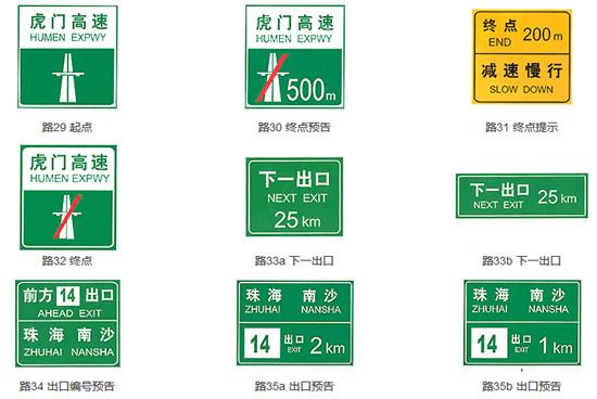 科目一理论考试复习要点之高速公路指路标志