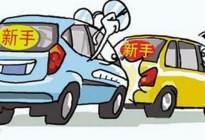 驾驶技巧:新手实习期,这些事情一定有你想知道的