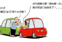创美驾校:新手开车上路有哪些技巧 新手开车注意事项