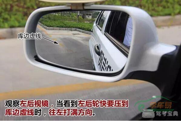 【科目二】侧方位停车技巧解析