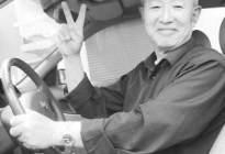 """75岁翁开车赴京看""""鸟巢"""""""