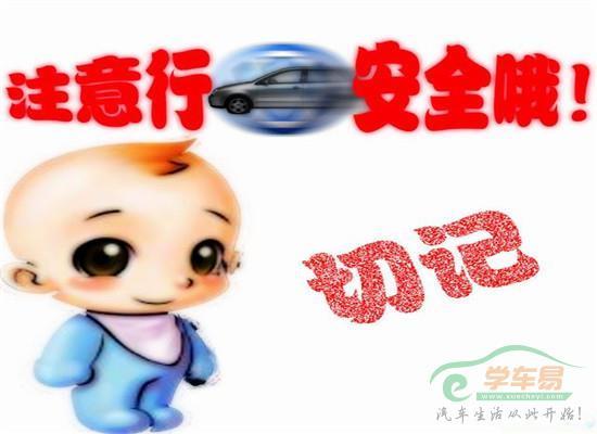 安全行车,平安驾驶是负责任的行为