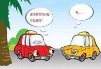 三伏天来了 汽车空调使用的九大问题你造吗