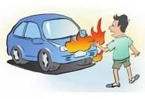 汽车发生自燃该如何自救