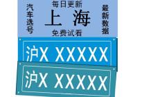 上海新车上牌注意事项以及流程