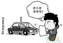 报名学车不要一味只关心价格