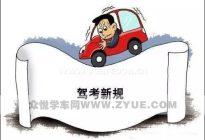 经验交流:今日起,天津学车有变化了!