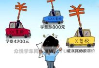 安达驾校百科:哈市学车悄然涨价,找对途径报名还不晚!