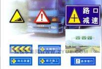 驾驶技巧:科目一知识点快速记忆口诀(上)
