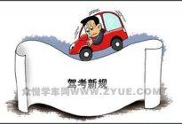 驾驶技巧:驾考改革方向,你是否把握?