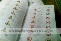 学驾心得:北京科目一考试注意事项,速来看!