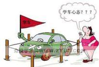 经验交流:学车考驾照,这些心态要不得!