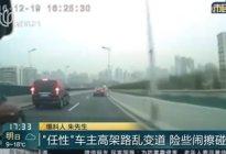 """经验交流:上海现""""路怒""""司机:捷豹司机高架上多次变道别车"""
