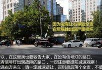 华侨驾校百科:红绿灯坏了你也得守规矩!