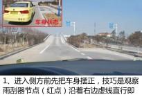 驾驶技巧:科目二侧方停车详细图解 一遍就能学会