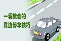 经验交流:绝对干货!一学就会的科目三靠边停车技巧