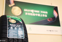 百年老字号中国首秀 开利轮胎中国上市