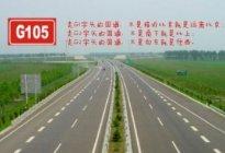 学驾心得:公路编号字母代表什么 公路牌字体颜色代表什么意思