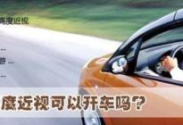 驾驶技巧:近视的人学车考驾照有什么要求?有哪些注意事项?