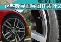 驾驶技巧:汽车轮胎上的字母和数字的含义,你肯定知道的没有这么全!