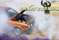 """江林驾校:纪师傅:汽车""""开锅""""了怎么办?莫慌,这里有办法"""