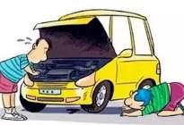 学驾心得:老司机压箱秘籍!汽车6个常见故障的快速解决办法