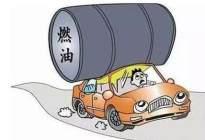 谷峰驾校:好多车主很迷茫,汽车开着开着油耗就增加了,这是怎么回事呢?