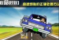 抚顺驾校:纪师傅:汽车高速上爆胎怎么办?写给跑高速的朋友
