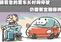 驾驶技巧:汽车长时间停放要注意五大保养 地毯霉变易被忽视