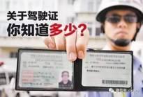 顺达驾校百科:驾驶证拿到很久了?这些隐藏的秘密你都知道吗?