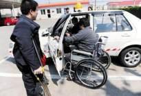长通达驾校百科:残疾人学车对身体有何规定?