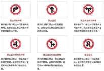 经验交流:7个扣分最多、最容易搞混的交通标志,尤其是第五个,你中招了吗