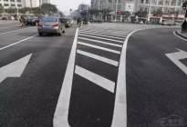 学驾心得:马路上的这些白线代表什么?进来挑战一下吧!