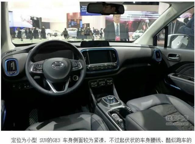 广汽传祺新款油电混合动力汽车