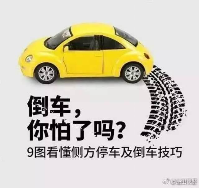 9张图让你看懂侧方停车及倒车入库技巧!收走不谢!