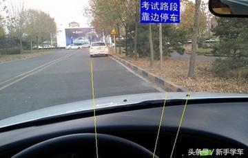 搞定科目三靠边停车,只需注意两点!