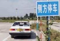 昌安驾校:驾考科目二侧方位停车压线怎么处理