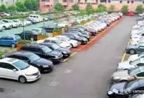 经验交流:小知识:停车时为什么最好将车头冲外?