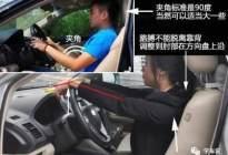 长通达驾校:科目二100分基础:后视镜和座椅怎么调?