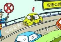 经验交流:这4种情况可以占用应急车道,交警看见也不会扣分罚款