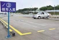 经验交流:科二倒库如何预防中途停车