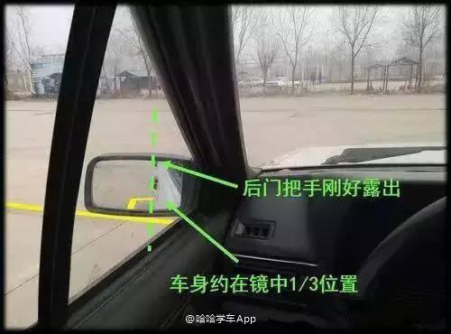 图解:倒车入库后视镜正确看法,学车的人一定要看!