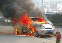 学驾心得:汽车自燃的紧急处理方法
